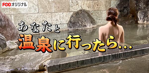 あなたと温泉に行ったら・・・