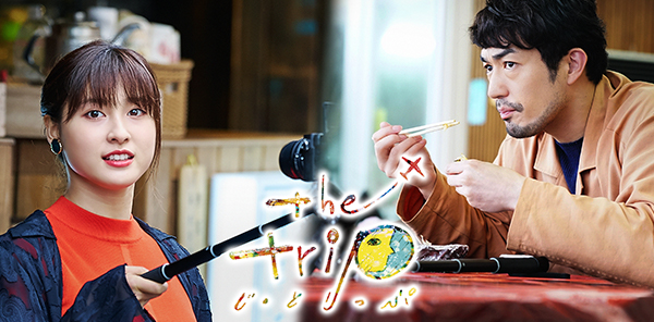 the trip じ・とりっぷ