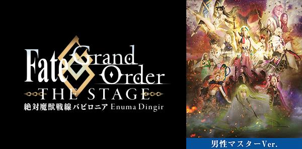 舞台 Fate/Grand Order THE STAGE -絶対魔獣戦線バビロニア-(男性マスター)