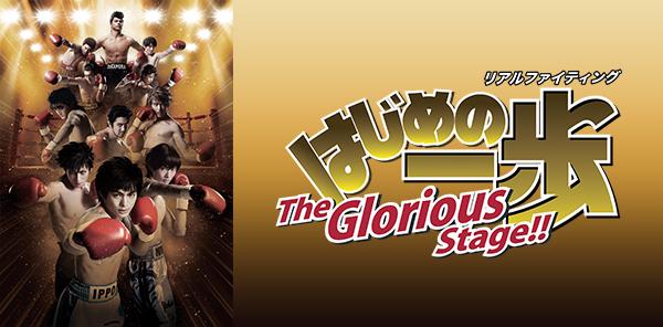 リアルファイティング「はじめの一歩」The Glorious Stage!!