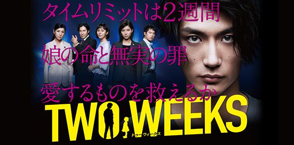 【火9】TWO WEEKS