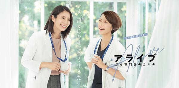 【木10】アライブ がん専門医のカルテ
