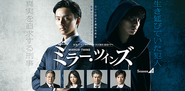 【東海テレビ】ミラー・ツインズ Season2