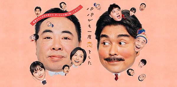 【東海テレビ】パパがも一度恋をした