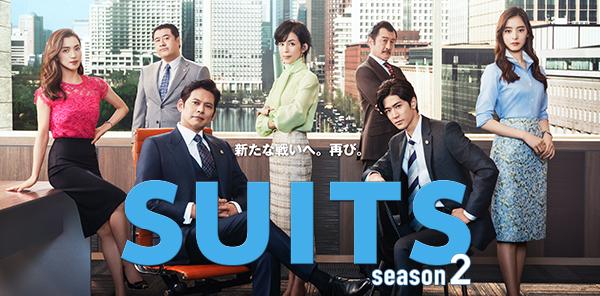 【月9】SUITS/スーツ2