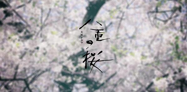 大河ドラマ「八重の桜」