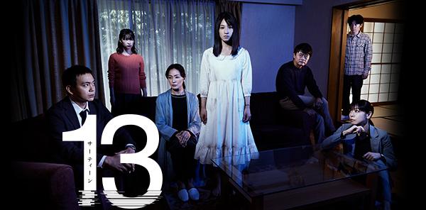 【東海テレビ】13(サーティーン)