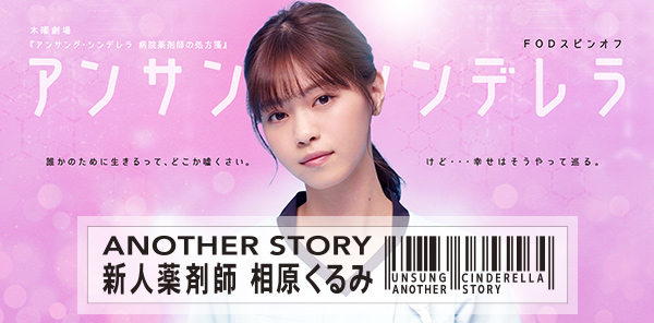 アンサング・シンデレラ ANOTHER STORY ~新人薬剤師 相原くるみ~