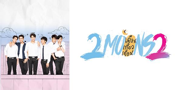 2Moons2