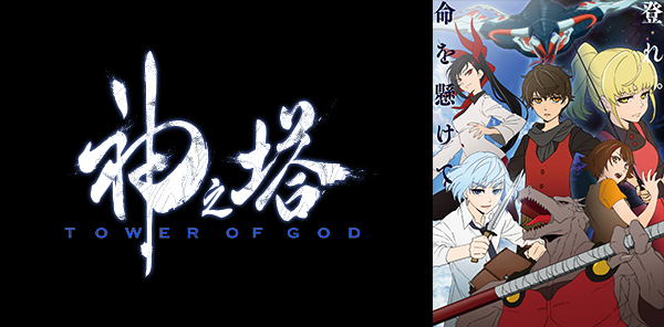 神之塔‐Tower of God‐