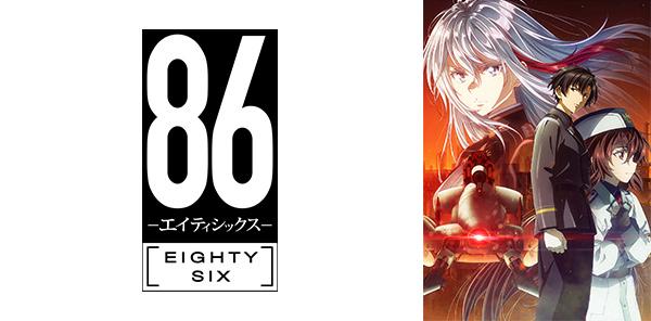 86―エイティシックス―