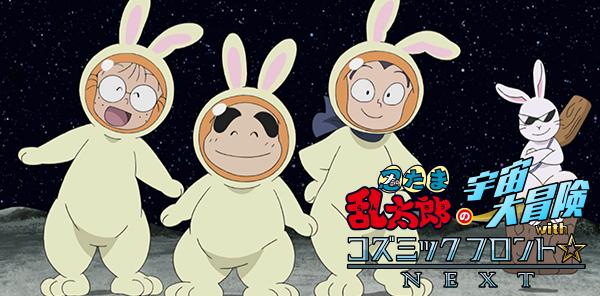 忍たま乱太郎の宇宙大冒険