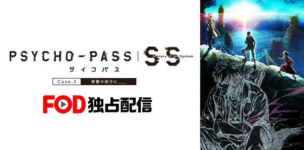 PSYCHO-PASS サイコパス Sinners of the System Case.3 恩讐の彼方に_