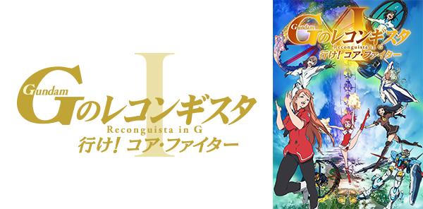 劇場版『Gのレコンギスタ I』 「行け!コア・ファイター」