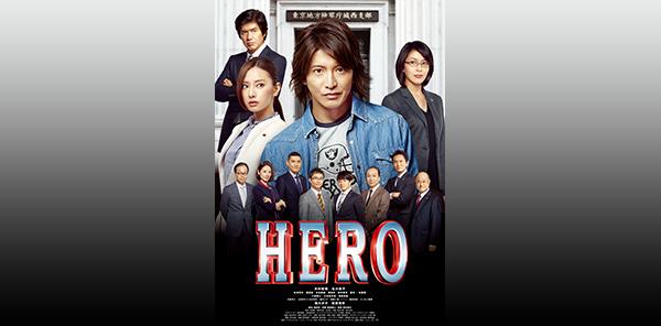 HERO(2015)