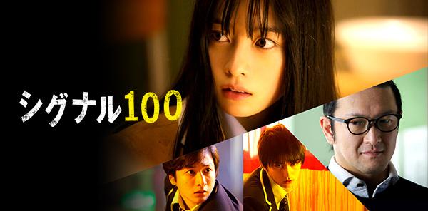 シグナル100