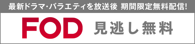 フジテレビの最新番組が期間限定無料! ダウンタウンなう の見逃し動画も!!
