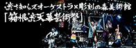 渋さ知らズオーケストラ×彫刻の森美術館「箱根渋天幕芸術祭」