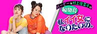 バービー&村上佳菜子の『編集長、私イイ女になりたいの。』