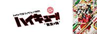 """ハイパープロジェクション演劇「ハイキュー!!」""""東京の陣"""""""