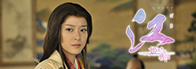 江 ~姫たちの戦国~