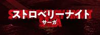 【木10】ストロベリーナイト・サーガ