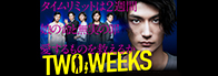 【火9】TWO WEEKS