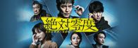 【月9】絶対零度~未然犯罪潜入捜査~ シーズン2