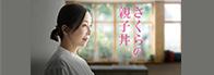 【東海テレビ】さくらの親子丼3