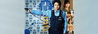 青のSP―学校内警察・嶋田隆平―