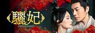 驪妃-The Song of Glory-
