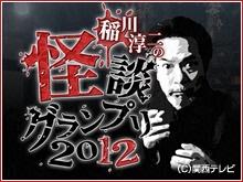 稲川淳二の怪談グランプリ2012 <特典映像付き>