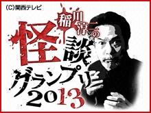 稲川淳二の怪談グランプリ2013 <特典映像付き>