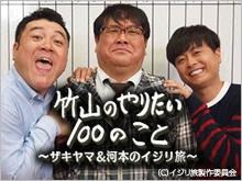 竹山のやりたい100のこと~ザキヤマ&河本のイジリ旅~