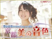 横山由依〜AKB48〜がはんなり巡る 京都 美の音色
