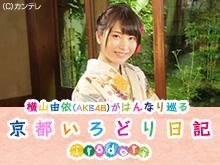 横山由依〜AKB48〜がはんなり巡る 京都 いろどり日記
