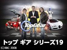 トップギア シリーズ19