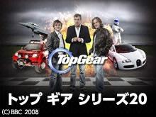 トップギア シリーズ20