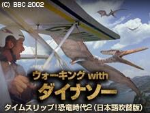 ウォーキング with ダイナソー:タイムスリップ!恐竜時代2
