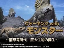 ウォーキング with モンスター:前恐竜時代 巨大生物の誕生