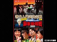 麻雀最強戦2013 著名人代表決定戦 風神編 下巻