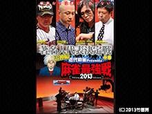 麻雀最強戦2013 著名人代表決定戦 雷神編 中巻