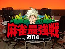 麻雀最強戦2014