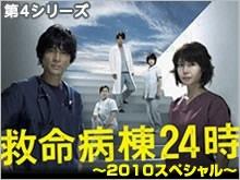 救命病棟24時~2010スペシャル~