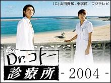 コトー 2004 ドクター