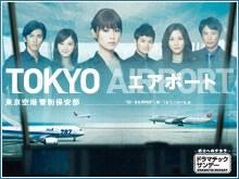 TOKYOエアポート~東京空港管制保安部~
