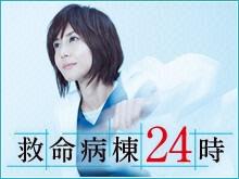 救命病棟24時(第5シリーズ)
