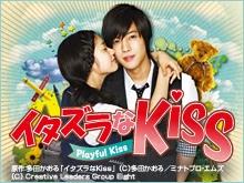 イタズラなKiss〜Playful Kiss
