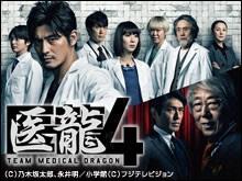 医龍4~Team Medical Dragon~