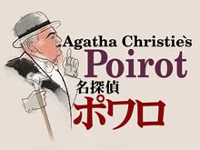 名探偵ポワロ シーズン1 【字幕版】